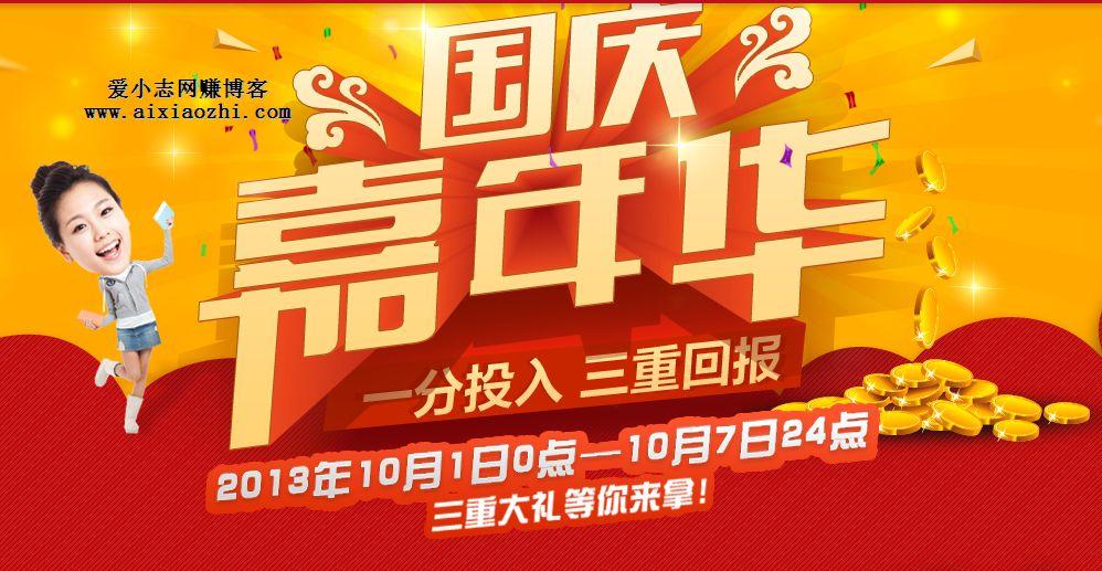 钱宝网十一国庆嘉年华