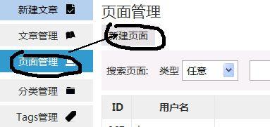 如何建立网址链接的跳转页面?09.jpg