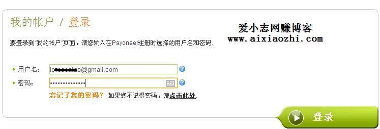 payoneer注册教程06.jpg