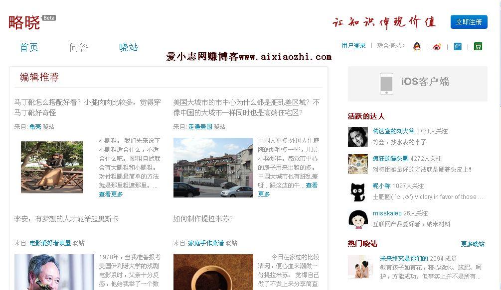 略晓:中国第一个有偿问答赚钱网站