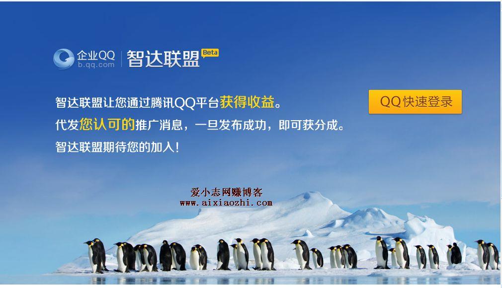 智达联盟:腾讯旗下QQ平台赚钱联盟