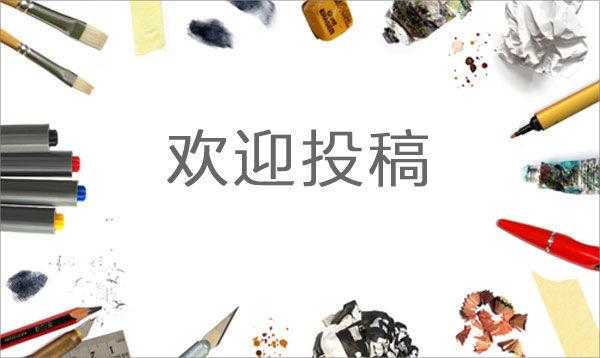 爱小志网赚博客诚邀您的投稿!
