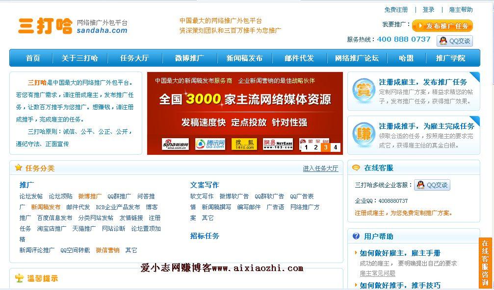 三打哈网:中国最大的网络推广赚钱平台